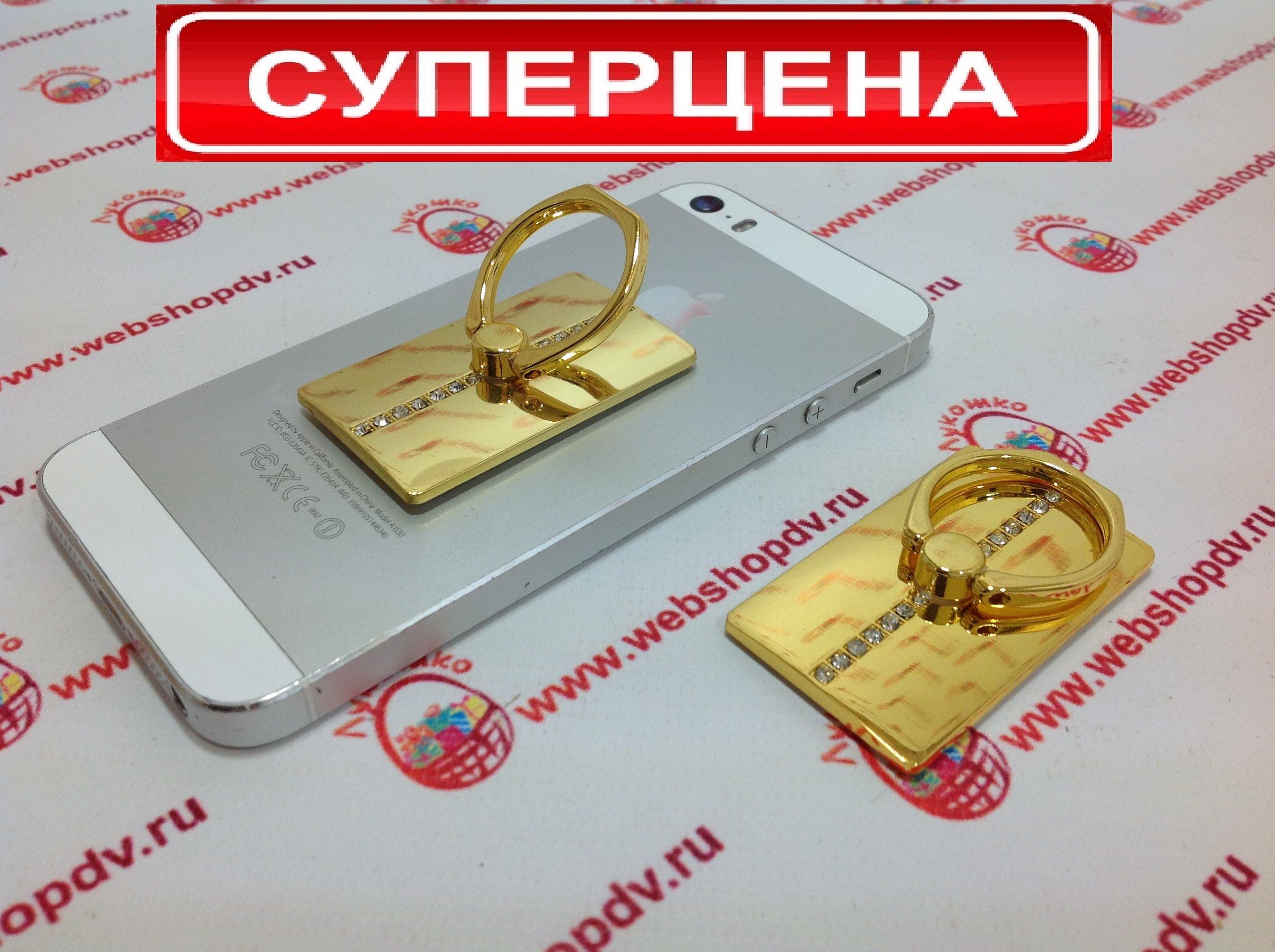 Кольцо-держатель для телефона (золото стразы)