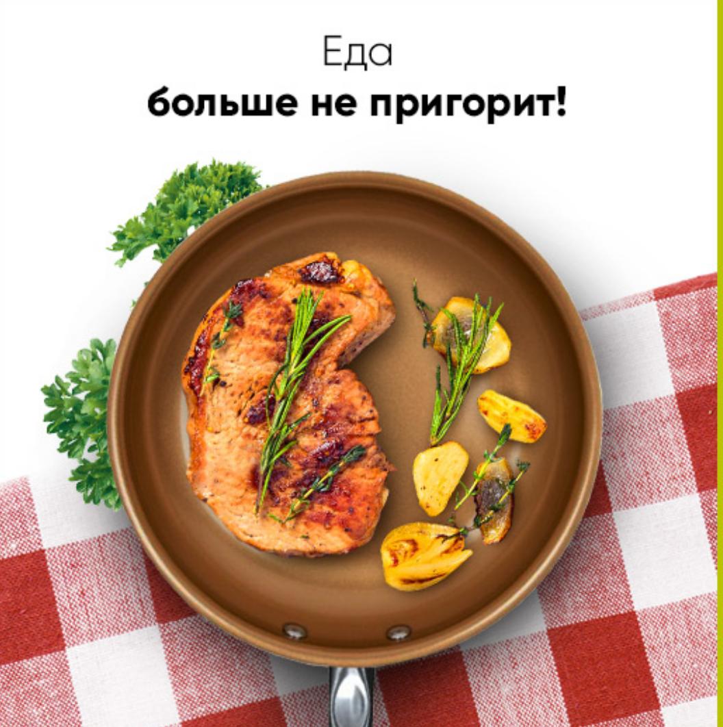 Сковорода La Chef (Ля Шеф)