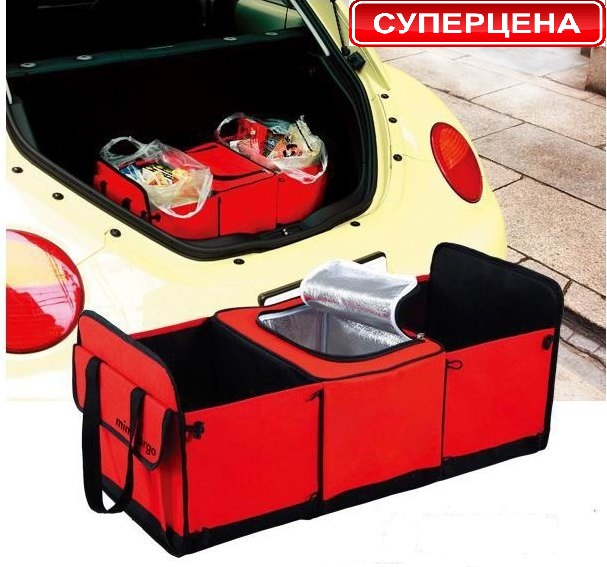 Органайзер для багажника